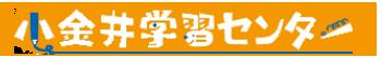 小金井学習センター